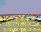 伊春考C1合格率高小车驾驶培训