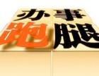 全杭州24小时跑腿代办代交合同