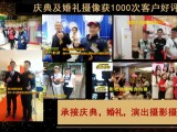 南宁摄影摄像庆典,年会,企业宣传片制作