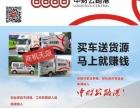 城市货运出租车加盟 汽车投资金额 5-10万元