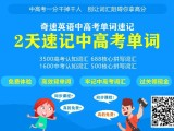 英语同步微课免费学,单元检测免费练,奇速优课