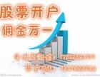 郑州散户炒股开户股票买卖手续费较低多少,当前多少?