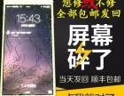 南阳专业oppo苹果vivo华为ipad荣耀手机维修中心