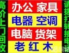 上海家具回收,办公家具实木家具,红木家具,家电