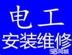 南京水电工安装 电路安装维修 跳闸布线灯具安装