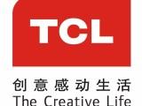 阳江TCL电视创美维修一个即刻上门服务