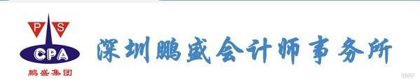 龙华公司注册 代理记账 审计验资 一般纳税人申请