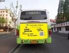 公交车/出租车后尾部广告