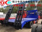喀什厂家直销东风特商后双桥挖掘机平板车 60挖掘机平板车