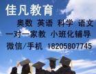 舟山临城家教暑假班招生 数学科学英语老师 小学初中高中培训班