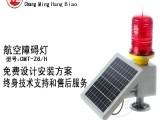 CMT-Z6/H中光强B型航空障碍灯 太阳能航空障碍灯