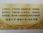 承接全北京公司注销 税务注销 公司注册 股权变更