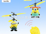 厂家直销小黄人感应飞行器 飞天仙女感应小鸟飞行器 悬浮飞机玩具