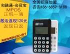 会员宝秒到版手机POS机 一清移动刷卡器会员宝MPOS