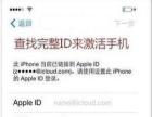 苹果ID解锁.刷机,回收