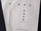 深圳劳动合同订制宝安区劳动合同印刷房地产买卖房屋租赁合同印刷
