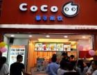 coco奶茶加盟 福州加盟尤其赚钱 小资本创业不容错过