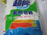 批发超能皂粉 1.6kg 低泡易漂洗天然椰油生产 量大从优 单位