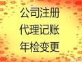 代理记账 整理乱账 变更法人股东找煜泽袁慕蓉会计