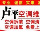 宁波海曙区修空调需要多少钱,海曙修空调多少钱一次哇