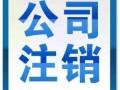 南昌公司注册 公司变更 代理记账 南昌公司注销