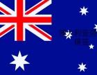 大家一起去澳洲吧