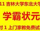 211工程吉林大学东北师范(学霸状元)1对1上门家教免费试教