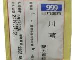 免煎颗粒,中药颗粒,中药配方颗粒网,康仁堂,999