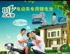 代加工和出售电动车锂电池