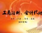 徐东代理记账 东西湖财务审计