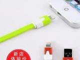 苹果5代 iphone5 数据线 IPAD mini 彩色面条