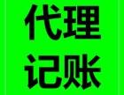 上海松江老城专业代理记账 税务咨询为您服务 财务服务包您满意