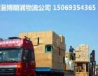 淄博朗润物流货物运输公司 国内物流 配货 整车零担