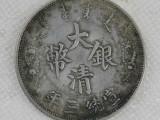大清銀幣交易地址,四川哪里可以出手大清銀幣光緒元寶