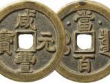 上海市咸丰元宝哪家公司可以交易