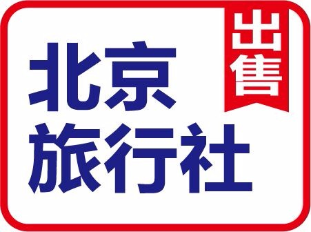 转让北京国内旅行社 国际旅行社 公司无流水