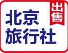 个人旅行社低价转让 北京的国内旅行社转让