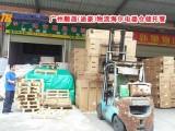 广州电器仓储物流公司