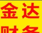 专业代办昭通市县公司注册、代理记账、商标注册等