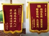 北京地區錦旗定做,標準錦旗,燙金錦旗,條幅橫幅