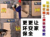 液体瓷砖胶-【供销】广东优惠的液体瓷砖胶
