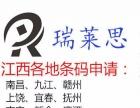 南昌公司商品条码注册的条件与程序
