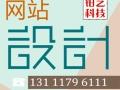 黄骅网站推广公司加速企业互联网营销有效转化