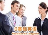 深圳成人英语培训,南山美式英语口语培训费用