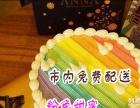 钟祥市网上生日蛋糕订购免费送货预定彩虹鲜奶蛋糕订购
