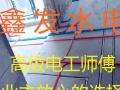 惠州水电安装维修 水管维修安装 墙面粉刷翻新工程