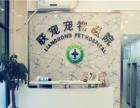 重庆七星岗宠物医院