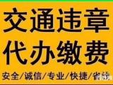 北京办理违章咨询,一次性12分咨询,疑难违章咨询