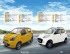 吉美瑞电动汽车 厂家四轮电动车招全国代理加盟商