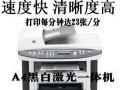 出售打印复印扫描传真激光机 速度快清晰度高保修半年